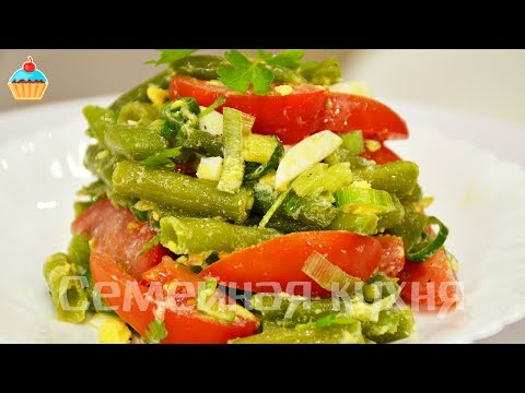 Фасоль салаты