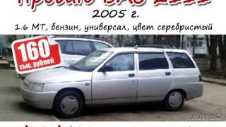 Объявление о продаже авто(РА