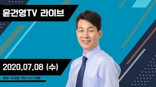 [200708 윤건영TV 라이브_구로국제어린이영화제 폐…
