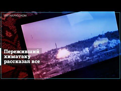 Очевидец о военном преступлении в Сирии