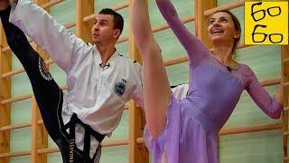 ТХЭКВОНДО — ЭТО БАЛЕТ И ТАНЦЫ? Шаманин против балерины — кто больше преуспеет в чужом искусстве?