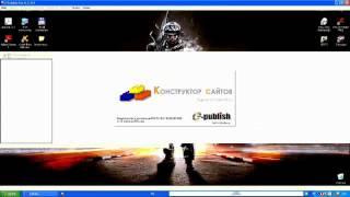 1 урок по html. Технология E-Publish