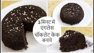 5 मिनट में एगलेस चॉकलेट केक बनाये माइक्रोवेव ओवन में 5 min Chocolate Cake in Microwave Oven in Hindi