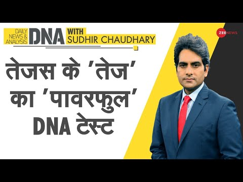 DNA: Tejas के 'तेज' का 'पावरफुल' DNA टेस्ट | Sudhir Chaudhary Show | Analysis | Tejas Factory