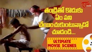 తండ్రితో కొడుకు ఏం పని చేయించుకుంటున్నాడో చూడండి || Ultimate Scenes || TeluguOne