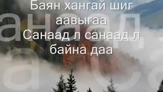 Холын тэнгэр аав Энхтайван / Holiin tenger aav by Enhtaivan