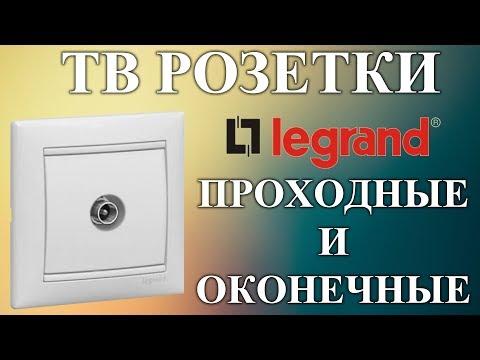 ТВ розетка Legrand проходная и оконечная  Подключение Tv розетки, проходные и оконечные