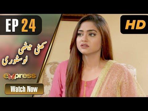 Pakistani Drama   Khatti Methi Love Story - Episode 24   Express Entertainment Ramzan Special Soap