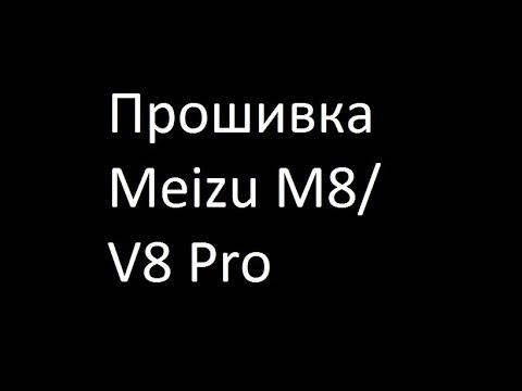 Как прошить телефон MEIZU M8 / V8 Prо