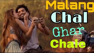 Chal Ghar Chale Ashiqui Mp3
