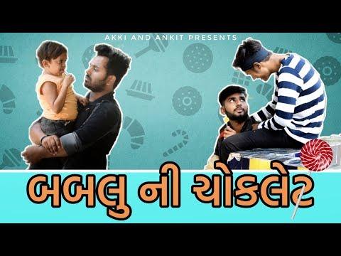 બબલુ ને ચોકલૅટ ખવડાવી બનાવ્યો ભિખારી    Gujarati Comedy    Video By Akki & Ankit