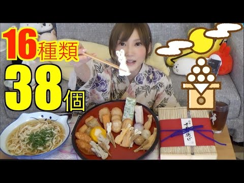 [MUKBANG] Moon Viewing Satsuma (fish ball) Set 38 Pieces With Udon Noodles - Yuka[OoGui]