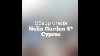 Обзор отеля Nelia Garden 4* Кипр. Номер superior