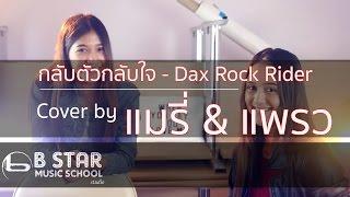 กลับตัวกลับใจ - DAX ROCK RIDER Cover by แมรี่ & แพรว