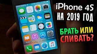 Полноценный обзор на iPhone 4S. Стоит ли брать на 2019 год? Честное мнение!