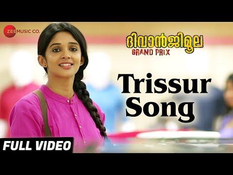 Trissur Song - Full Video | Diwanjimoola Grand Prix | Kunchacko Boban & Nyla Usha | Gopi Sundar