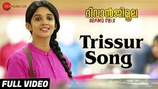 Trissur Song Full | Diwanjimoola Grand Prix | Kunchacko Boban & Nyla Usha | Gopi Sundar