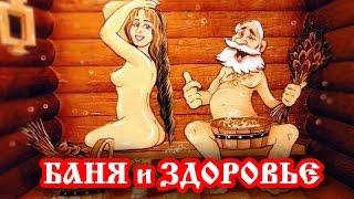 Полезна ли для здоровья русская баня? (видео)