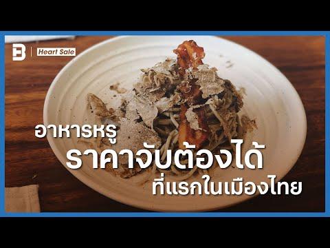 อาหารหรู ราคาจับต้องได้ ที่แรกในเมืองไทย | Heart Sale