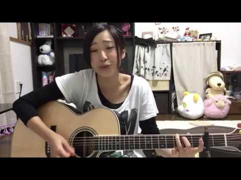明日も / MUSH & Co. ( cover by yuka )