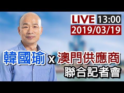 【完整公開】韓國瑜 x 澳門供應商 聯合記者會
