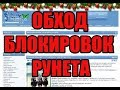 🚷 Обход блокировок рунета 🚷
