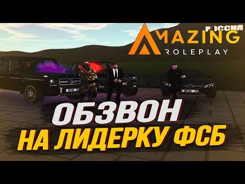 ОБЗВОН НА ЛИДЕРКУ ФСБ В GTA CRMP 0.3.7, AMAZING RP