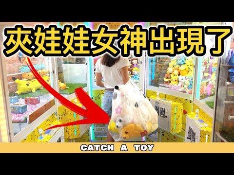 遇到了夾娃娃女神👸 一大袋的娃娃, 路人都看到傻眼 |  夾娃娃挑戰 #109 | Catch A Toy