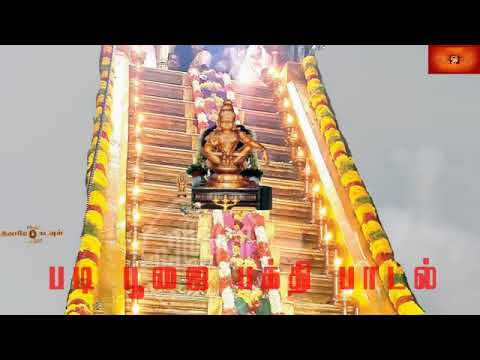 ஐயப்பன்-படிபூஜை-பாடல்---iyyapan-padipoojai-song---ayyappa-tamil-devotional-songs---ayyan-songs