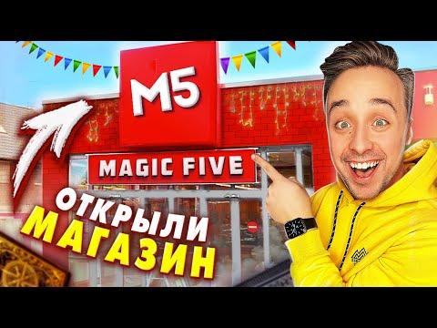 ОТКРЫЛИ СВОЙ МАГАЗИН MAGIC FIVE... ***ВСЕ БЕСПЛАТНО!***