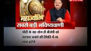 Prediction On Bharatiya Janata Party And Narendra Modi -----(samay) --26-4-2014