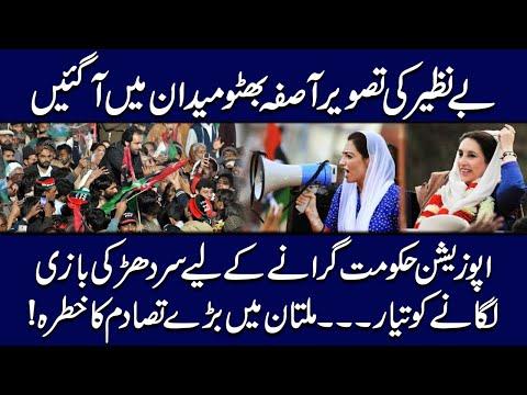 PDM kay Multan Jalsa, Opposition Imran Khan hakomat kay khilaf har had tak janay ko tyar