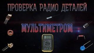 видео проверка радиоэлементов