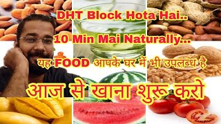 DHT की वजह से 95% आदमी गंजा है || How to Block DHT Naturally or Medically || Food to Stop HairFall
