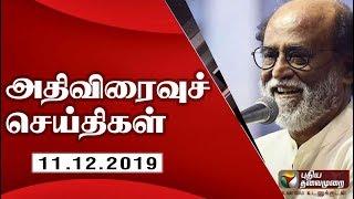 Speed News 11-12-2019 | Puthiya Thalaimurai TV