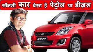 Which car buy Petrol or Diesel in india | Petrol vs diesel car calculator and  performance