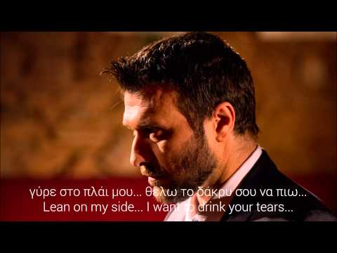 Giannis Ploutarhos - Pote Psihi Mou (Never My Soul) - English Translation