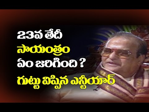NTR REVEALED About The Incident On 23rd Evening - NTR Dharmapeetham