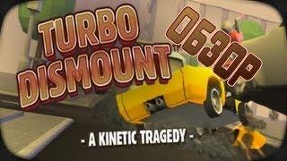 Обзор игры Turbo Dismount (Эпичные аварии)(Вашему вниманию представляю свои видео обзор на игру Turbo Dismount. Эпичные аварии. Подписаться на мой канал..., 2014-04-15T14:02:08.000Z)