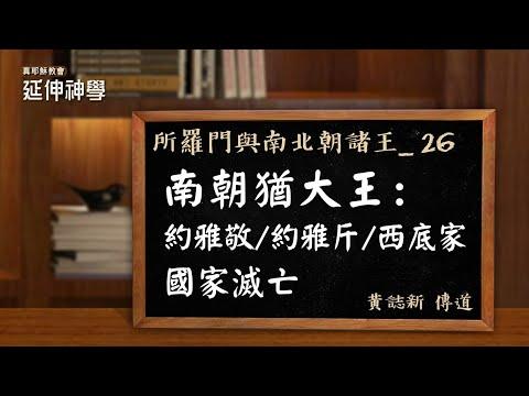 26 南朝猶大王:約雅敬/約雅斤/西底家/國家滅亡