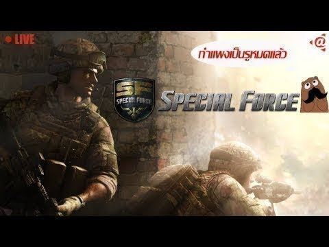 [Live] Special force (SFTH) ดึกแล้วนอนเหอะ 555+  (Day292)
