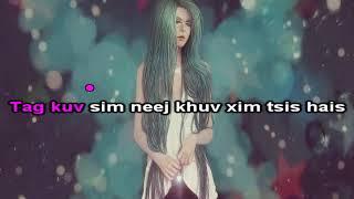 Khuv Xim Tsis Tau Deev Instrumental + Lyrics - Ntxawm Tsab