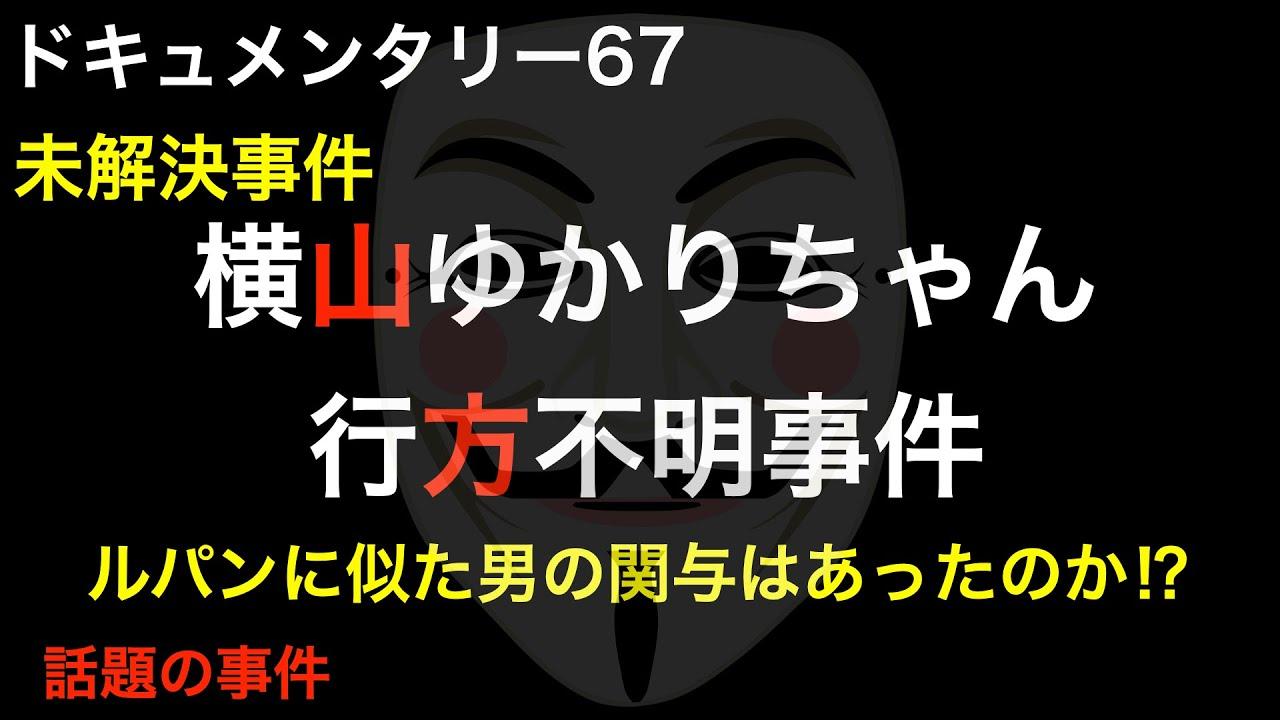 ゆかり 横山 H8〜横山ゆかりちゃん失踪事件