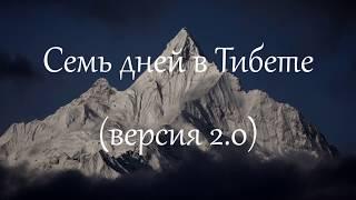 Семь дней в Тибете. Режиссерская версия