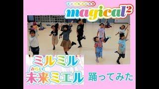 【踊ってみた】マジマジョピュアーズ(magical?)/ ミルミル 〜未来ミエル〜 #マジマジョピュアーズ #ミルミル未来ミエル #マジカルマジカル #magical2 #magicalmagical
