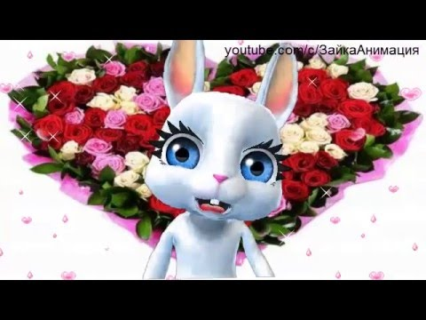 ZOOBE зайка С Днем Святого Валентина ! С Днём Влюблённых ! Валентинка ! - Как поздравить с Днем Рождения