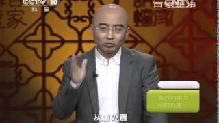 20140706 百家讲坛 成败论乾隆(下部)3 《四库全书》的背后