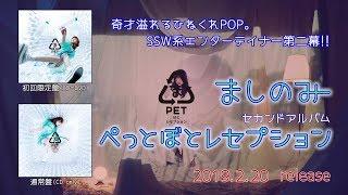 究極の焼き肉の焼き方を指南!tvk(テレビ神奈川)の人気番組新コーナーのテーマソングは焼き肉好きのシンガーソングライターましのみ