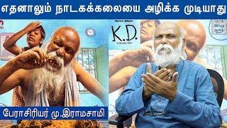 nothing-can-affect-theatre-arts-professor-mu-ramasamy-kd-movie-hindu-tamil-thisai
