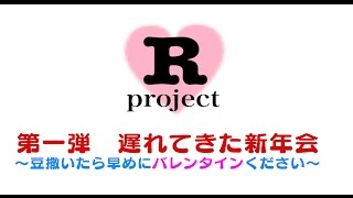 Rproject第一弾の様子を公開.